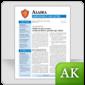 Alaska Employment Law Letter